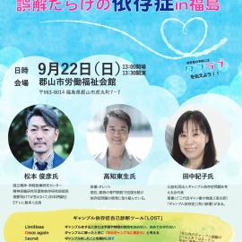 家族の会福島は共催で「誤解だらけの依存症in福島」を開催します。