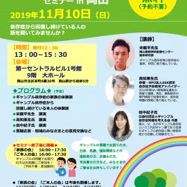 2019年11月10日(日)ギャンブル依存症セミナーin岡山が開催されます。