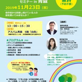 2019.11.23ギャンブル依存症セミナーin青森