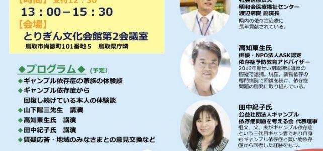 2019.11.9ギャンブル依存症セミナーin鳥取
