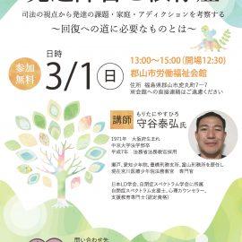2020.3.1【福島】発達障害と依存症