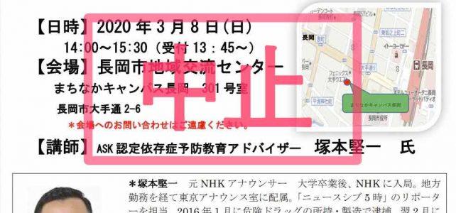 2020年3月8日(日)【中止】【新潟】「私の命を救った人のつながり」講師塚本堅一氏