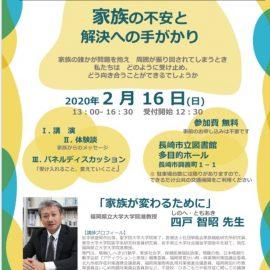 2月16日家族の会【長崎】一周年記念セミナーが開催されます。