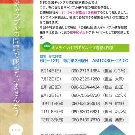 令和2年度【特別企画】家族の会オンライン開催のお知らせ