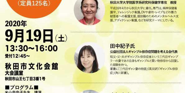 ギャンブル依存症セミナーin秋田2020年9月19日(土)【完全予約制】