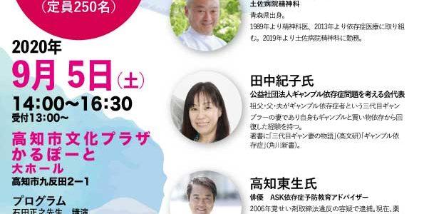 ギャンブル依存症セミナーin高知2020年9月5日(土)【完全予約制】