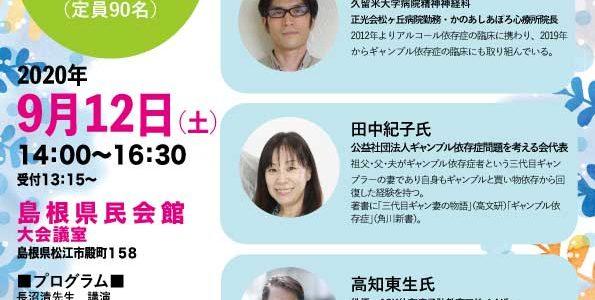 ギャンブル依存症セミナーin島根2020年9月12日(土)【完全予約制】