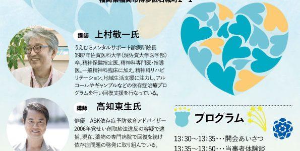 第3回総会記念セミナーin福岡9月27日(日)【完全予約制】