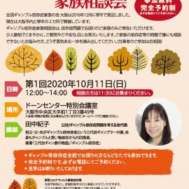 第一回ギャンブル等依存症の家族相談会in大阪2020.10.11(日)