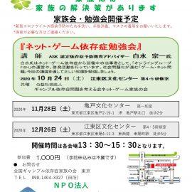 2020.10.24【東京】ネット・ゲーム依存症勉強会
