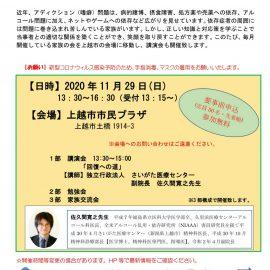 2020.11.29【新潟】ギャンブル依存症第二回移動家族の会「回復への道」佐久間寛之先生