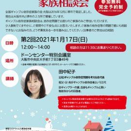 2021.1.17【大阪】ギャンブル 依存症等の家族の相談会を開催します