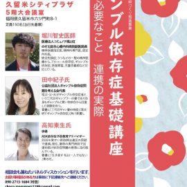 2021.01.24【福岡】ギャンブル依存症基礎講座 回復に必要なこと連携の実際
