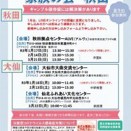 家族の会 秋田・高知・島根(要予約・参加無料)