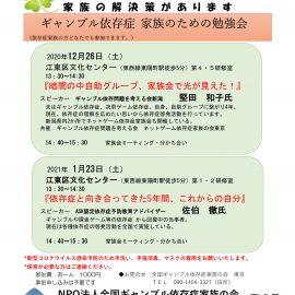 2021年1月23日【東京】『依存症と向き合ってきた5年間、これからの自分』スピーカーASK認定依存症予防教育アドバイザー佐伯徹氏