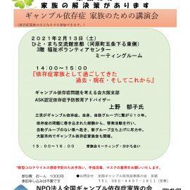 2021年2月13日【京都】『依存症家族として過ごしてきた過去・現在・そしてこれから』ASK認定依存症予防教育アドバイザー上野 郁子氏