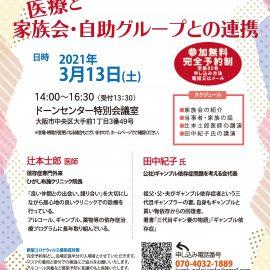 2021年3月13日【大阪】ギャンブル依存症セミナー「医療と家族会・自助グループとの連携」