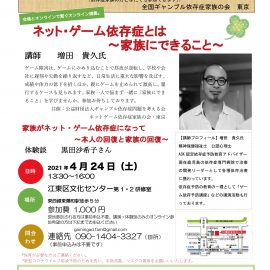 2021年4月24日【東京】ネット・ゲーム依存症とは~家族にできること〜 講師:増⽥ 貴久⽒
