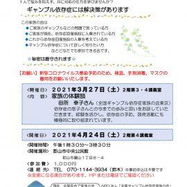 2021年3月27日【福島】家族の体験談 田所幸子さん(全国ギャンブル依存症家族の会東京)