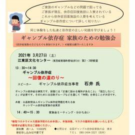 2021年3月27日【東京】『回復の道のり』スピーカーギャンブル依存症当事者石井氏