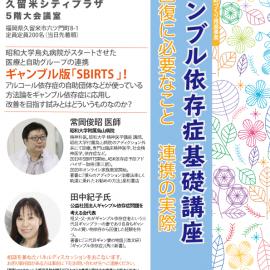 2021年4月18日【福岡】ギャンブル依存症基礎講座回復に必要なこと 連携の実際2