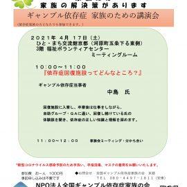 2021年 4月 17日【京都】家族のための講演会『依存症回復施設ってどんなところ?』