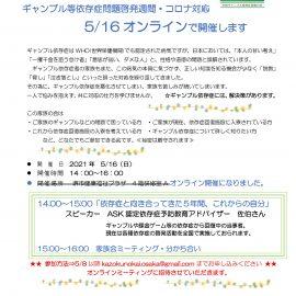 2021年5月16日【大阪堺】ギャンブル依存症問題啓発週間・オンラインで開催「依存症と向き合ってきた5年間、これからの自分」