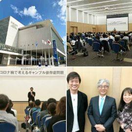 2020年9月27日第3回全国ギャンブル依存症家族の会総会記念セミナーin福岡国際会議場