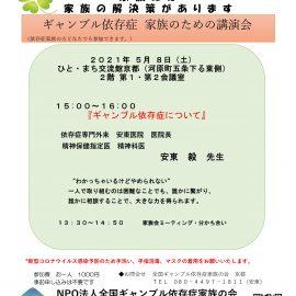 2021年5月8日【京都】家族のための勉強会 依存症専門外来安東医院安東 毅先生『ギャンブル依存症について』