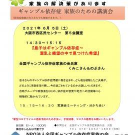 2021年6月5日【大阪】家族のための講演会『息子はギャンブル依存症~混乱と絶望の中で見つけた希望』