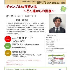 2021年5月22日【東京】家族のための勉強会「ギャンブル依存症とは~どん底からの回復〜」