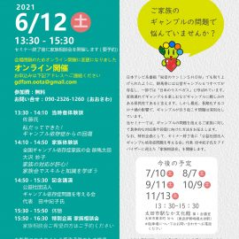 2021年6月12日【群馬】オンラインで開催!!家族の会・群馬太田オープン記念セミナー
