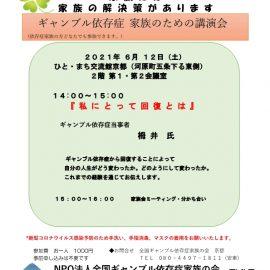 2021年6月12日【京都】家族のための勉強会「私にとって回復とは」ギャンブル依存症当事者栂井氏