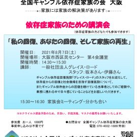 2021年8月7日【大阪】依存症家族のための勉強会「私の回復、あなたの回復、そして家族の再生」