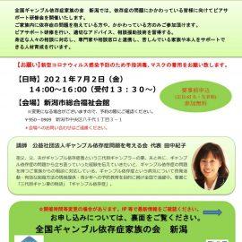 2021年7月2日【新潟】依存症者がやめつづけるにはピアサポートが基本です!