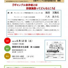 2021年6月12日【静岡】家族のための勉強会「ギャンブル依存症とは 回復施設ってどんなところ」