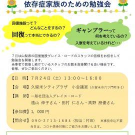 2021.07.24【福岡】依存症家族のための勉強会
