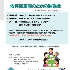 2021年7月4日【兵庫】依存症家族のための勉強会