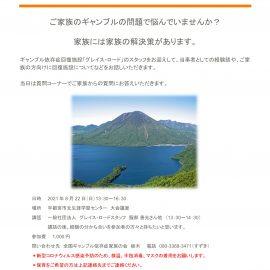 【延期】2021年8月22日【栃木】全国ギャンブル依存症家族の会(栃木)記念セミナー