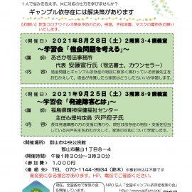 2021年8月28日【延期】【福島】~学習会  「借金問題を考える」~