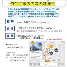 2021年9月5日【埼玉】家族のための勉強会