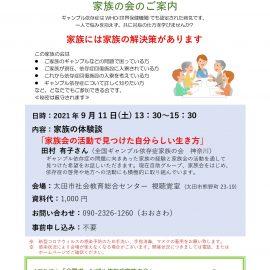 2021年9月11日【群馬・太田】家族の相談会「家族会の活動で見つけた自分らしい生き方」