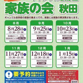 2021年度【要予約】 秋田・島根・高知 家族の会・当事者の会