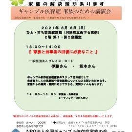 2021.08.08【京都】ギャンブル依存症家族のための講演会