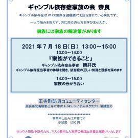 2021年7月18日【奈良】ギャンブル依存症家族の会 『家族ができること』