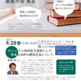2021年8月28日【東京】元不登校、ギャンブルに熱中していた 弁護士の視点から ギャンブル依存症を原因とした借金の法的な解決方法について