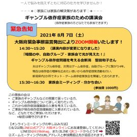 2021年8月7日【大阪】【ZOOM開催】依存症家族のための勉強会「暗闇の中、自助グループ・家族会で光が見えた」