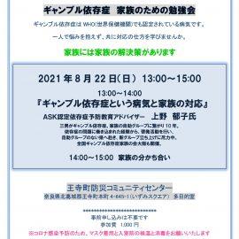 2021年8月22日【奈良】ギャンブル依存症という病気と家族の対応