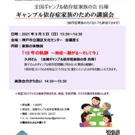 2021年9月5日【兵庫】家族のための講演会「15 年の軌跡  ~発症~繋がる~そして今」