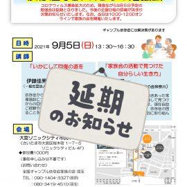 【延期】2021年9月5日【埼玉】家族のための勉強会